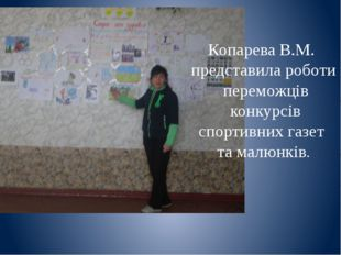 Копарева В.М. представила роботи переможців конкурсів спортивних газет та мал
