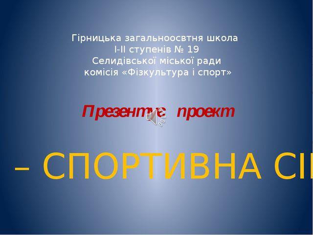 Гірницька загальноосвтня школа І-ІІ ступенів № 19 Селидівської міської ради...