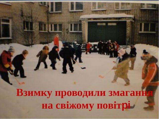 Взимку проводили змагання на свіжому повітрі