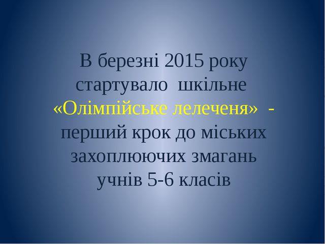 В березні 2015 року стартувало шкільне «Олімпійське лелеченя» - перший крок д...