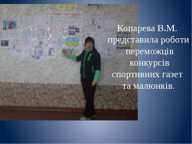 Копарева В.М. представила роботи переможців конкурсів спортивних газет та мал...