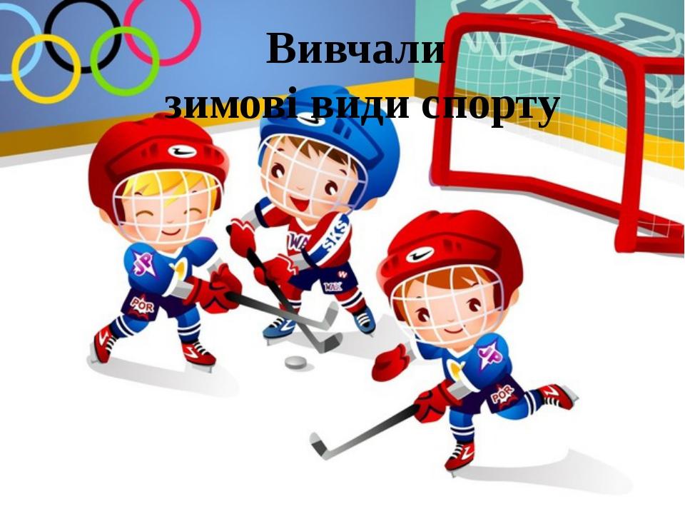 Вивчали зимові види спорту