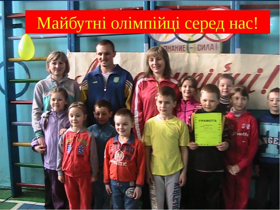 Майбутні олімпійці серед нас!
