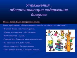 После темы «Богатство русского языка». Какие требования к общению отразил нар