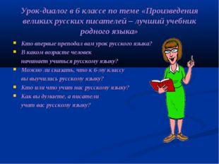 Урок-диалог в 6 классе по теме «Произведения великих русских писателей – лучш