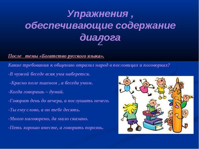 После темы «Богатство русского языка». Какие требования к общению отразил нар...