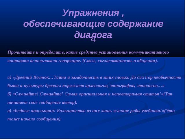 Прочитайте и определите, какие средства установления коммуникативного контакт...
