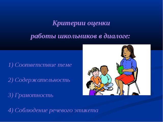 Критерии оценки работы школьников в диалоге: 1) Соответствие теме 2) Содержа...