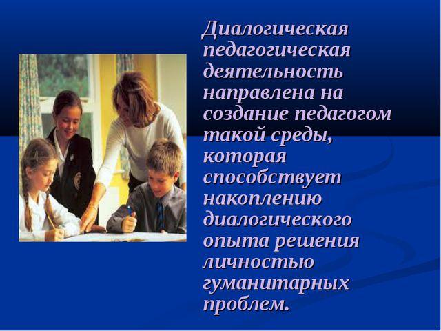 Диалогическая педагогическая деятельность направлена на создание педагогом...