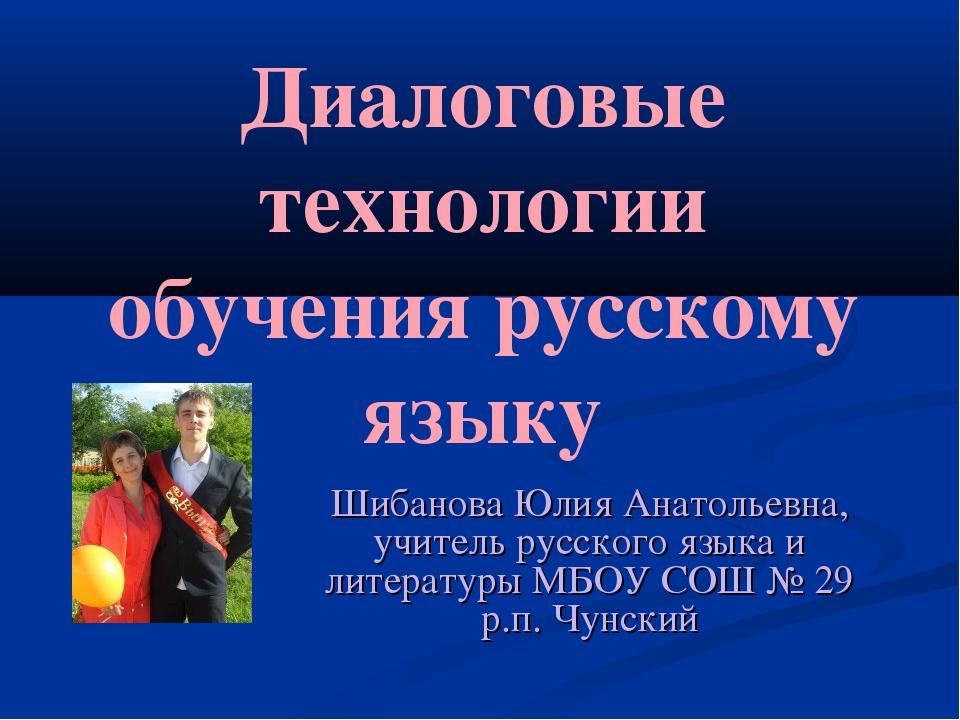 Диалоговые технологии обучения русскому языку Шибанова Юлия Анатольевна, учит...