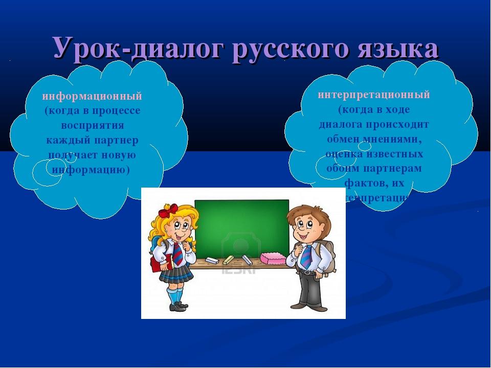 Урок-диалог русского языка информационный (когда в процессе восприятия каждый...