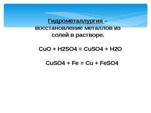 Гидрометаллургия – восстановление металлов из солей в растворе. CuO + H2SO4 =