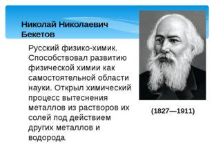 Русский физико-химик. Способствовал развитию физической химии как самостояте
