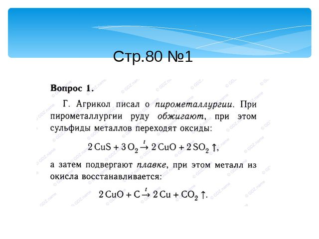 Стр.80 №1