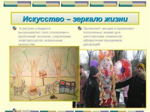 В рисунке учащиеся высказыватют свое отношение к проблемам экологии, сохране