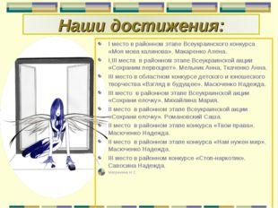 І место в районном этапе Всеукраинского конкурса «Моя мова калинова». Макарен