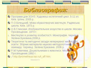Програми для ЗОНЗ. Художньо-естетичний цикл. 5-11 кл. Київ. Ірпінь. 2005 р. П
