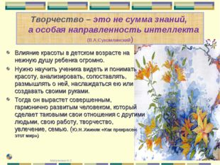 Творчество – это не сумма знаний, а особая направленность интеллекта (В.А.Сух