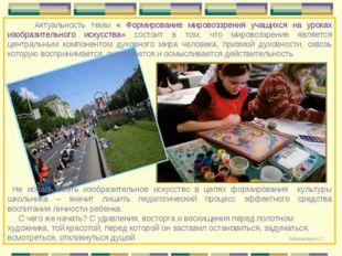 Актуальность темы « Формирование мировоззрения учащихся на уроках изобразите