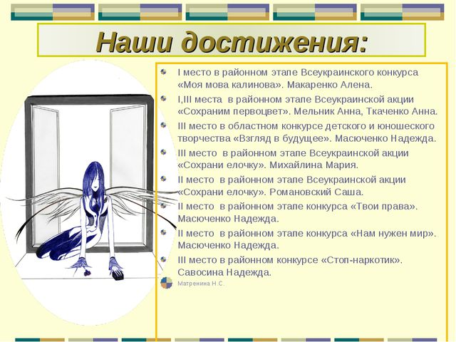 І место в районном этапе Всеукраинского конкурса «Моя мова калинова». Макарен...