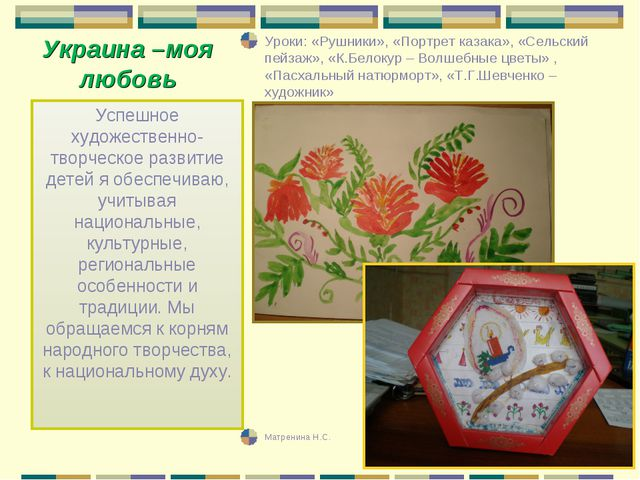 Уроки: «Рушники», «Портрет казака», «Сельский пейзаж», «К.Белокур – Волшебные...