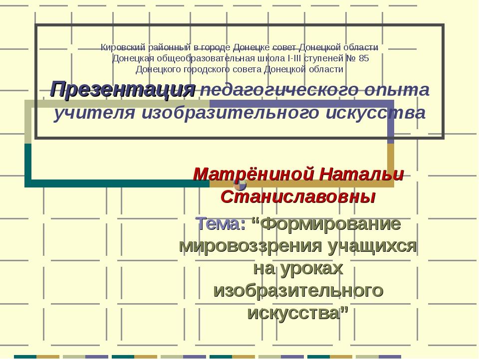 Кировский районный в городе Донецке совет Донецкой области Донецкая общеобраз...