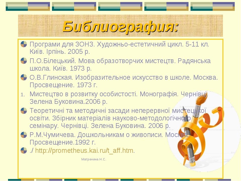 Програми для ЗОНЗ. Художньо-естетичний цикл. 5-11 кл. Київ. Ірпінь. 2005 р. П...