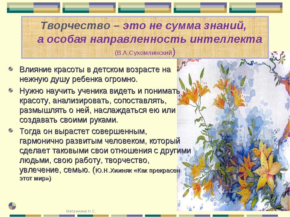 Творчество – это не сумма знаний, а особая направленность интеллекта (В.А.Сух...