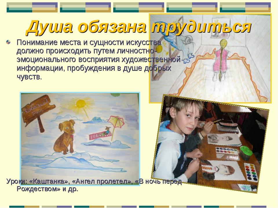 Понимание места и сущности искусства должно происходить путем личностно-эмоци...