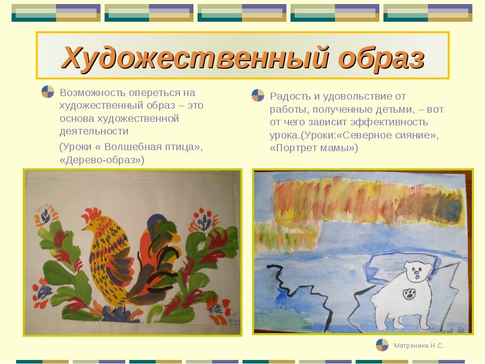 Возможность опереться на художественный образ – это основа художественной дея...