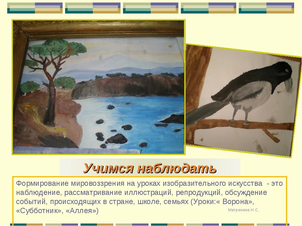 Формирование мировоззрения на уроках изобразительного искусства - это наблюде...
