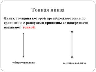 Тонкая линза Линза, толщина которой пренебрежимо мала по сравнению с радиусам