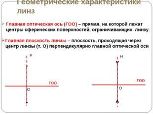 Геометрические характеристики линз Главная оптическая ось (ГОО) – прямая, на