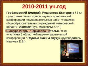 2010-2011 уч.год Горбановский Дмитрий, Родионова Екатерина / 8 кл - участник