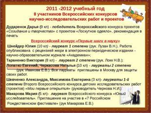 2011 -2012 учебный год 8 участников Всероссийских конкурсов научно-исследова