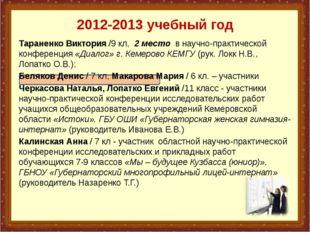 2012-2013 учебный год Тараненко Виктория /9 кл, 2 место в научно-практическо