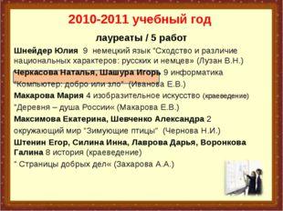 """2010-2011 учебный год лауреаты / 5 работ Шнейдер Юлия 9 немецкий язык """"Сходс"""