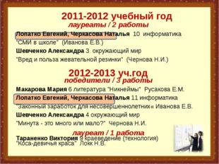 2011-2012 учебный год лауреаты / 2 работы Лопатко Евгений, Черкасова Наталья