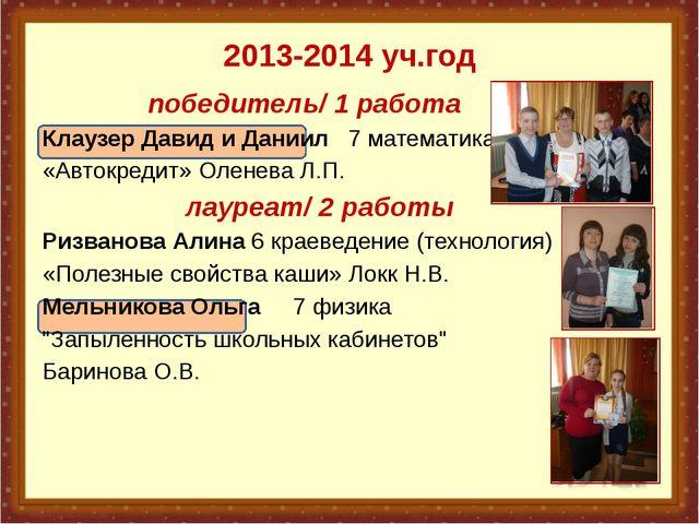 2013-2014 уч.год победитель/ 1 работа Клаузер Давид и Даниил 7 математика «А...