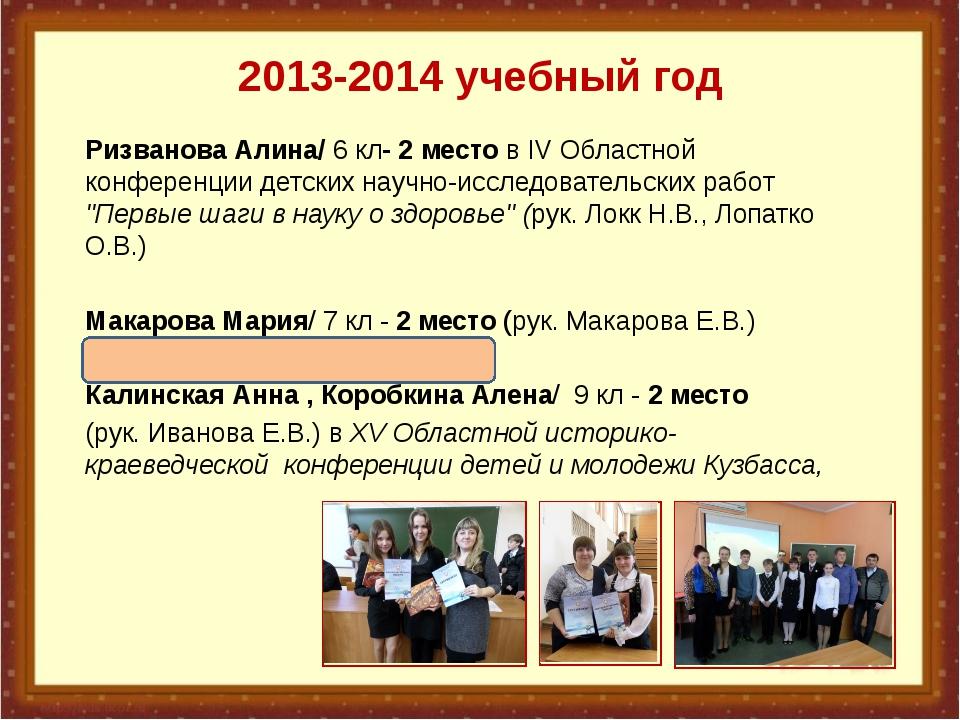 2013-2014 учебный год Ризванова Алина/ 6 кл- 2 место в IV Областной конферен...