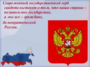 Современный государственный герб свидетельствует о том, что наша страна – не