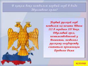 В каком веке появился первый герб в виде двуглавого орла? ИСТОРИЯ Первый русс
