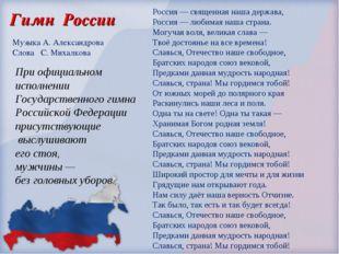 Гимн России Россия— священная нашадержава, Россия— любимая нашастрана. Мо