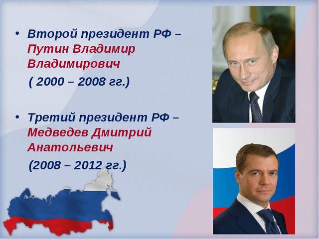 Второй президент РФ – Путин Владимир Владимирович ( 2000 – 2008 гг.) Третий п...