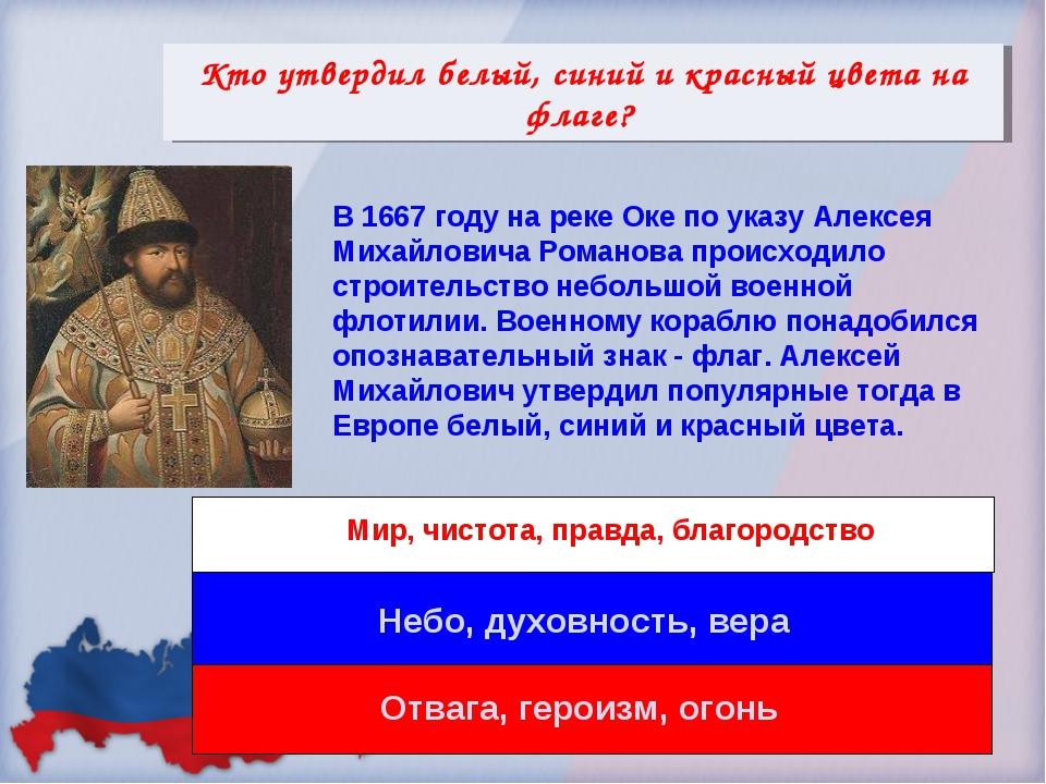 Кто утвердил белый, синий и красный цвета на флаге? В 1667 году на реке Оке п...