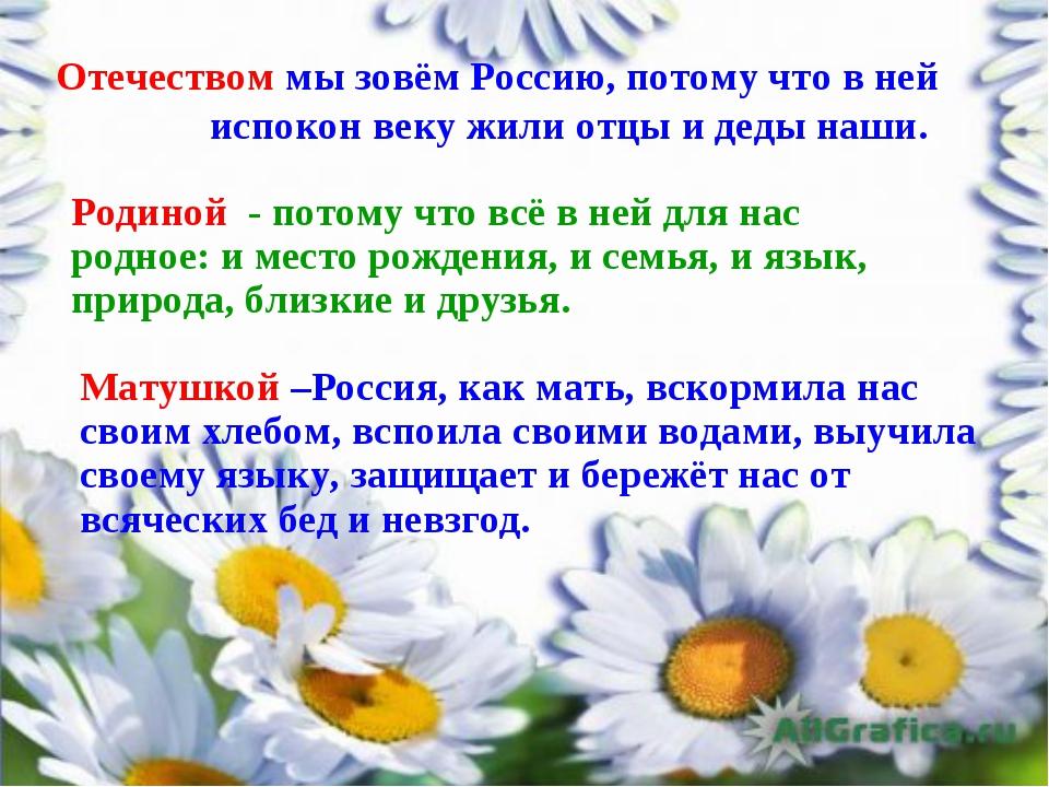 Отечеством мы зовём Россию, потому что в ней испокон веку жили отцы и деды на...