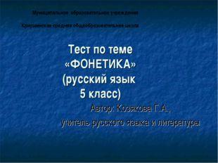 Тест по теме «ФОНЕТИКА» (русский язык 5 класс) Автор: Козякова Г.А., учитель