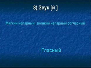 8) Звук [й ] Гласный Мягкий непарный, звонкий непарный согласный
