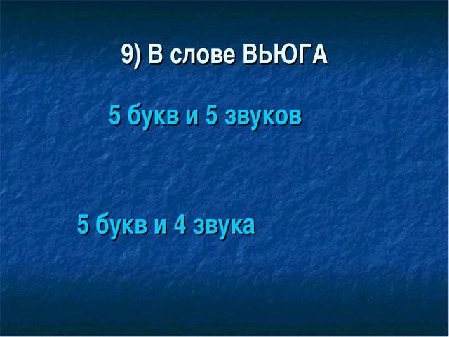 9) В слове ВЬЮГА 5 букв и 4 звука 5 букв и 5 звуков