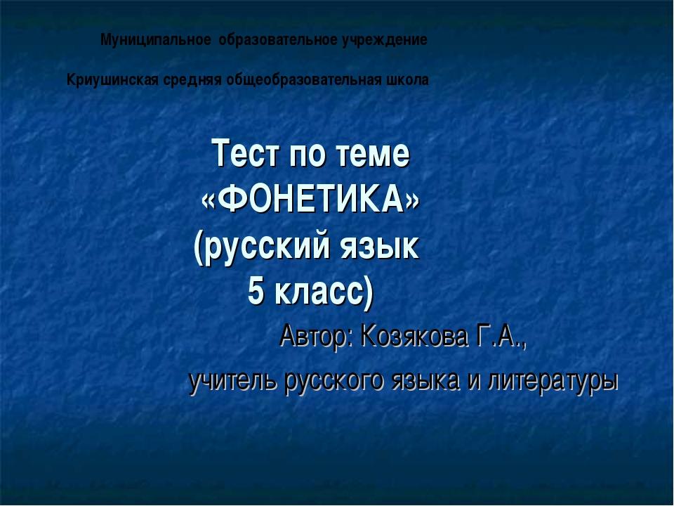 Тест по теме «ФОНЕТИКА» (русский язык 5 класс) Автор: Козякова Г.А., учитель...